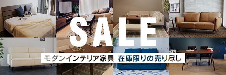 モダンインテリア家具 在庫限りの売り尽くしセール!!